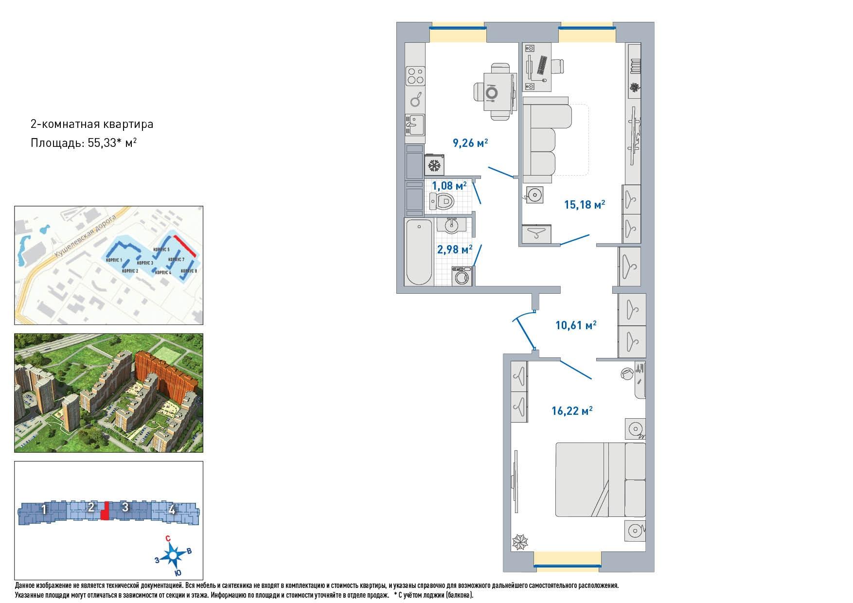 Планировка Двухкомнатная квартира площадью 55.33 кв.м в ЖК «ЦДС Кантемировский»