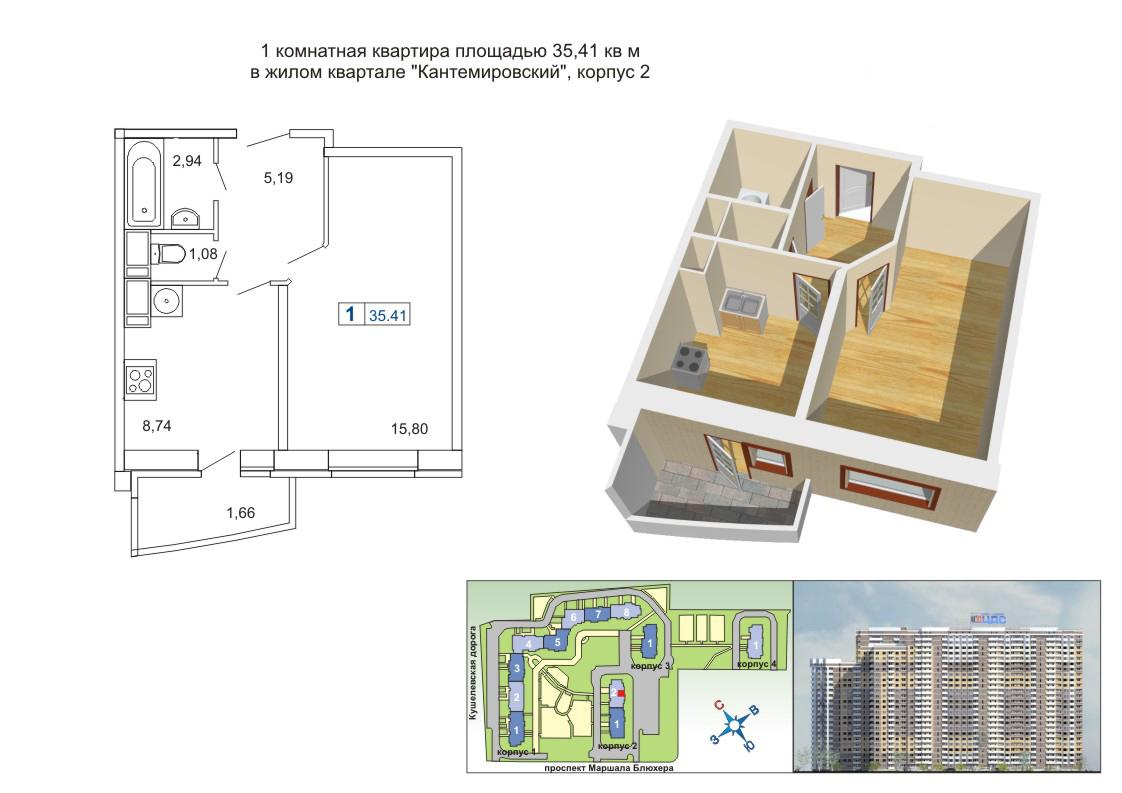 Планировка Однокомнатная квартира площадью 35.41 кв.м в ЖК «ЦДС Кантемировский»