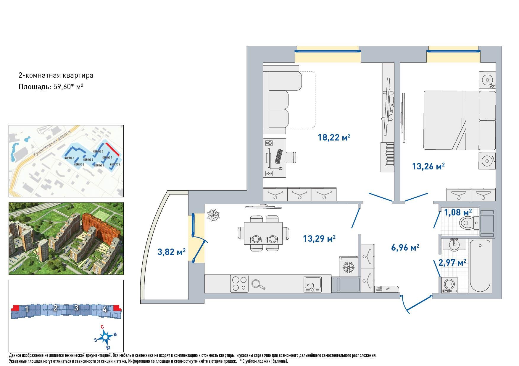 Планировка Двухкомнатная квартира площадью 55.78 кв.м в ЖК «Кантемировский»