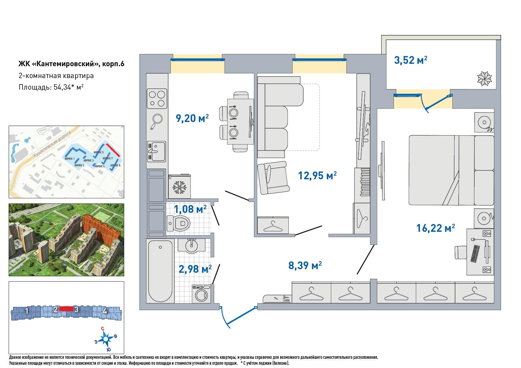 Планировка Двухкомнатная квартира площадью 50.82 кв.м в ЖК «ЦДС Кантемировский»