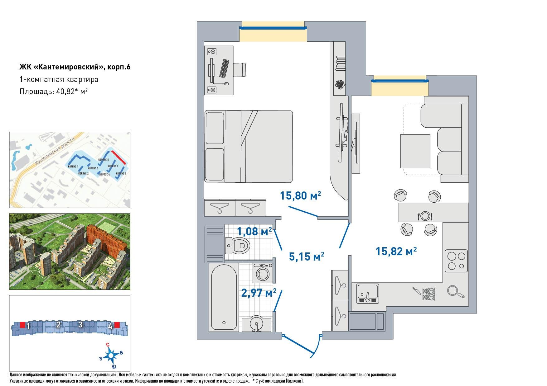 Планировка Однокомнатная квартира площадью 40.82 кв.м в ЖК «Кантемировский»