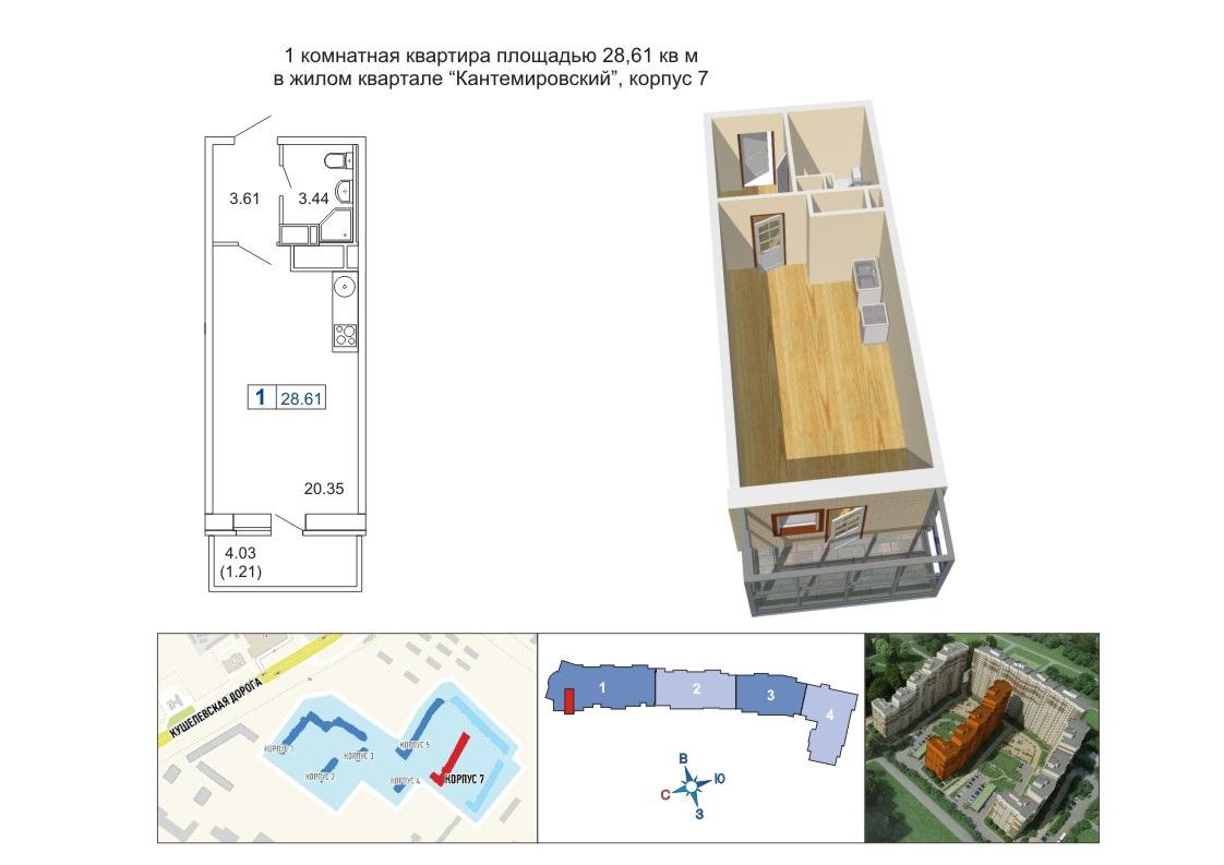 Планировка Студия площадью 28.61 кв.м в ЖК «ЦДС Кантемировский»