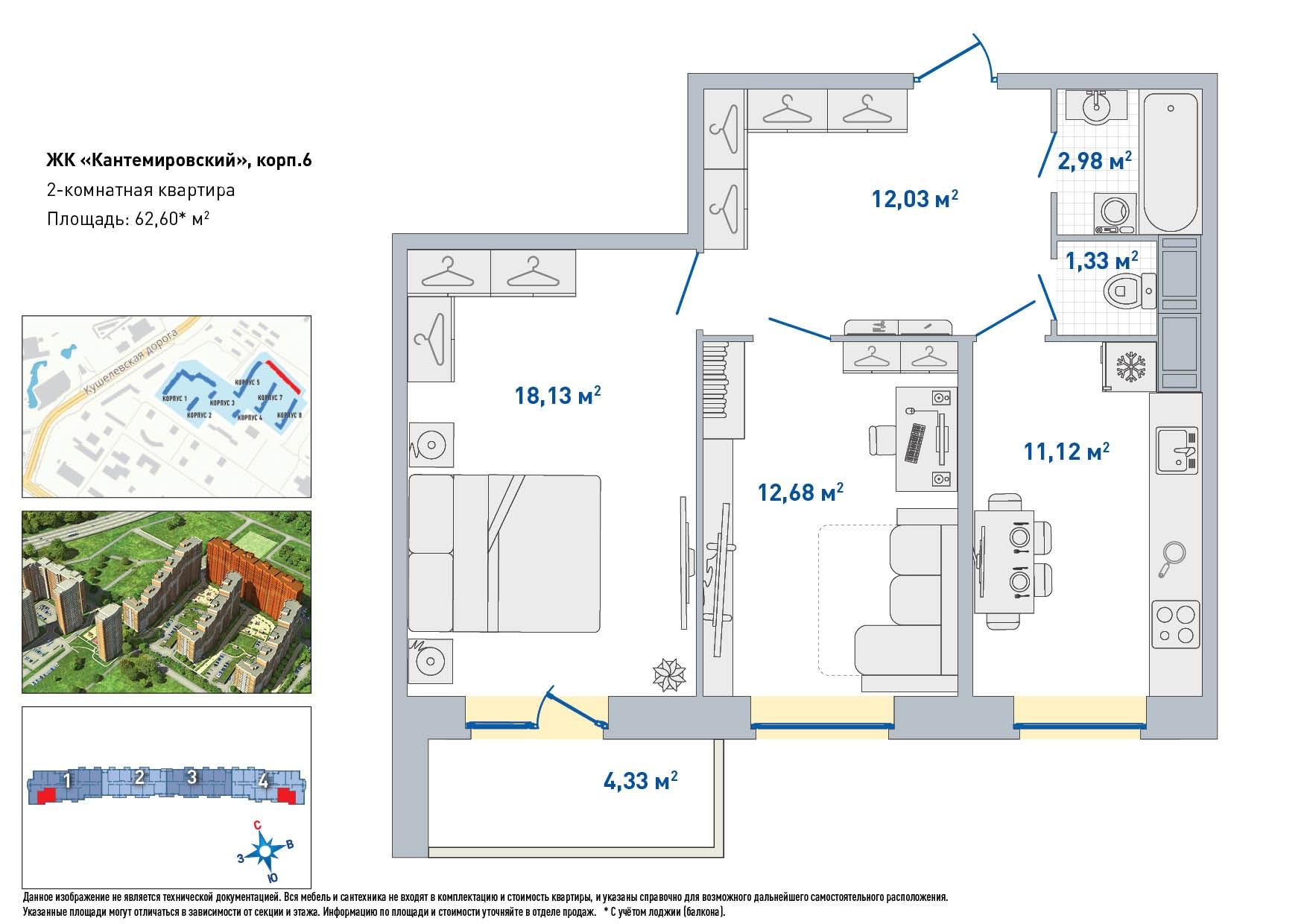 Планировка Двухкомнатная квартира площадью 58.27 кв.м в ЖК «Кантемировский»
