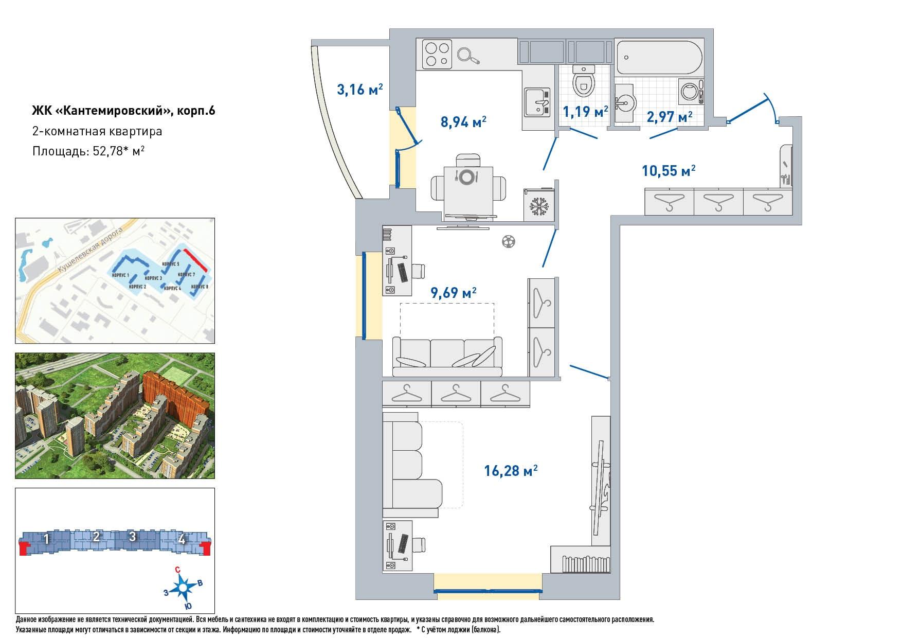 Планировка Двухкомнатная квартира площадью 49.62 кв.м в ЖК «ЦДС Кантемировский»